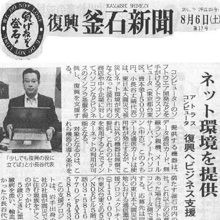 東日本大震災被災地における通信環境支援のサムネイル画像
