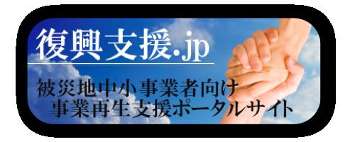 東日本大震災被災地のおける中小企業復興支援のサムネイル画像