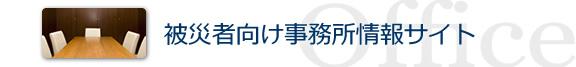 東日本大震災被災地における住環境改善の画像