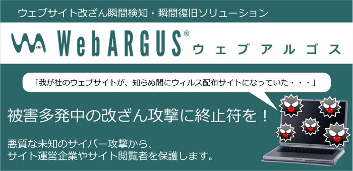 WebArgusのメイン画像