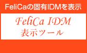 Felicaのロゴ画像